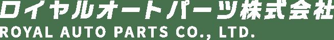 ロイヤルオートパーツ株式会社